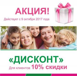 """АКЦИЯ БЕССРОЧНАЯ! """"Дисконт"""" для клиентов - скидка 10%"""