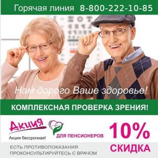 АКЦИЯ БЕССРОЧНАЯ для пенсионеров!