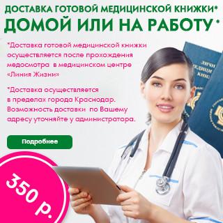 Доставка готовой медкнижки домой или на работу